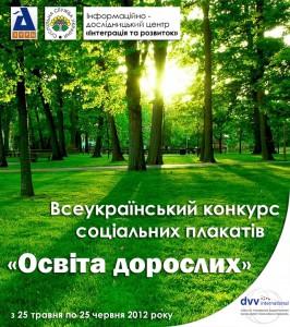 Всеукраїнський конкурс соціальних плакатів «Освіта дорослих» 2012