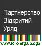Україна та глобальна ініціатива Партнерство Відкритий Уряд