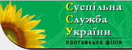 Полтавська філія Суспільної служби України - наш партнер