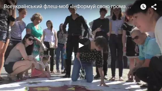 Всеукраїнський флеш-моб ІнФормуй свою громаду - Полтава