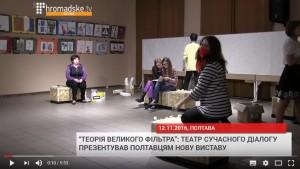 «Теорія великого фільтра»: Театр Сучасного Діалогу презентував полтавцям нову виставу