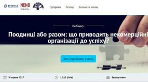ГУРТ запрошує до участі у вебінарі