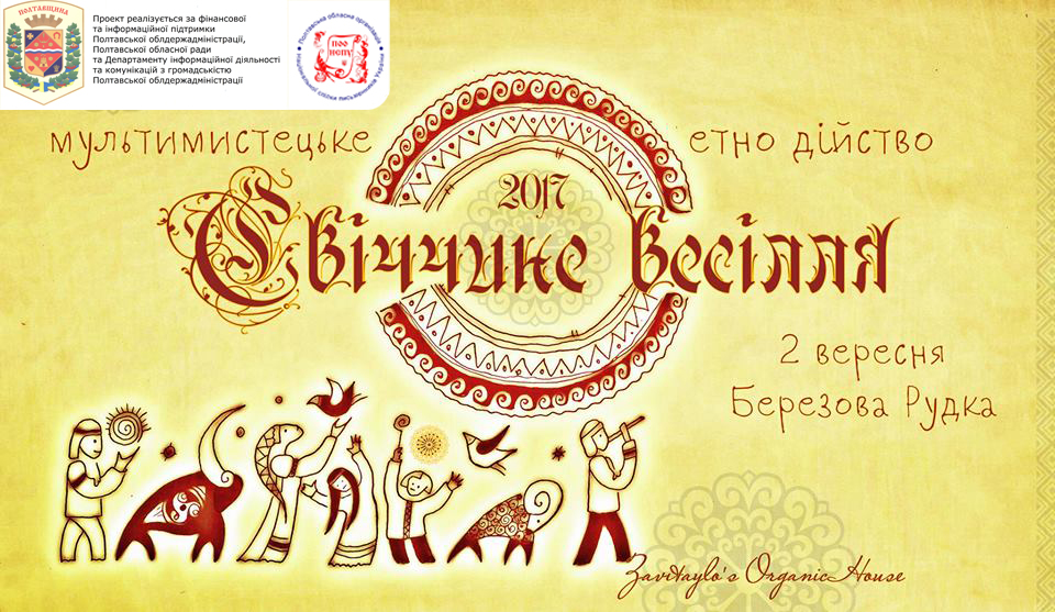 подорож до Березової Рудки на другий мультимистецький етно фестиваль Свічинне весілля