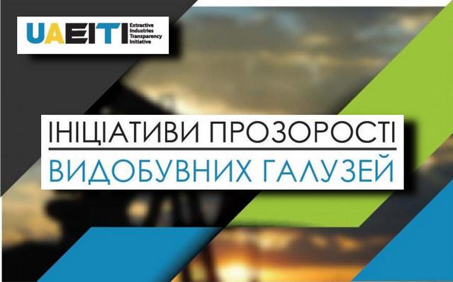 Міжнародний секретаріат ІПВГ проведе оцінку результатів впровадження ІПВГ в Україні