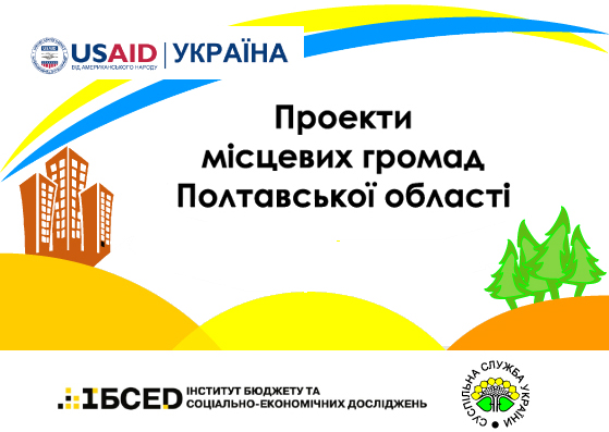 Проекти місцевих громад Полтавської області