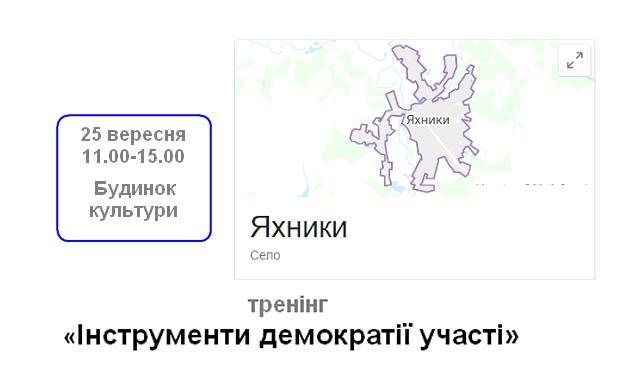 zАнонс тренінгу Інструменти демократії участі 25 вересня у с. Яхники