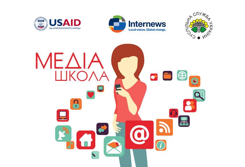 Медіашкола для Луганської та Полтавської областей